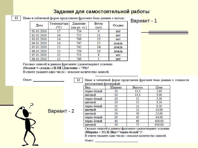 Задания для самостоятельной работы Вариант - 1 Вариант - 2