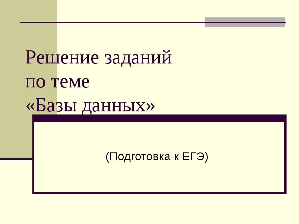Решение заданий по теме «Базы данных» (Подготовка к ЕГЭ)
