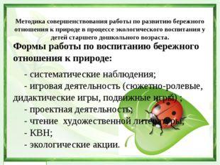 Методика совершенствования работы по развитию бережного отношения к природе в