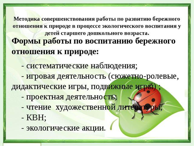 Методика совершенствования работы по развитию бережного отношения к природе в...