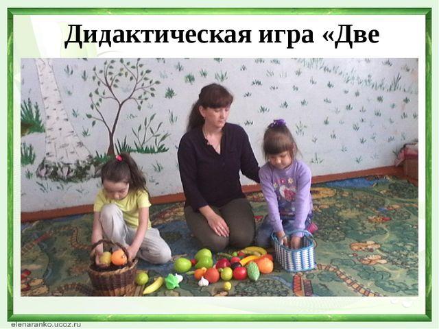 Дидактическая игра «Две корзины»