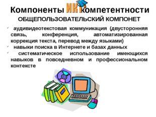 Компоненты - компетентности ОБЩЕПОЛЬЗОВАТЕЛЬСКИЙ КОМПОНЕТ аудивидеотекстова