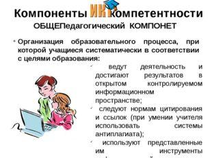Компоненты - компетентности ОБЩЕПедагогический КОМПОНЕТ ведут деятельность
