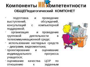 Компоненты - компетентности ОБЩЕПедагогический КОМПОНЕТ подготовка и провед