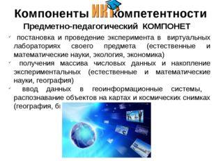 Компоненты - компетентности Предметно-педагогический КОМПОНЕТ постановка и