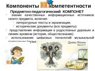 Компоненты - компетентности Предметно-педагогический КОМПОНЕТ знание качест