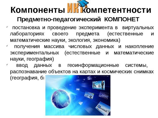 Компоненты - компетентности Предметно-педагогический КОМПОНЕТ постановка и...