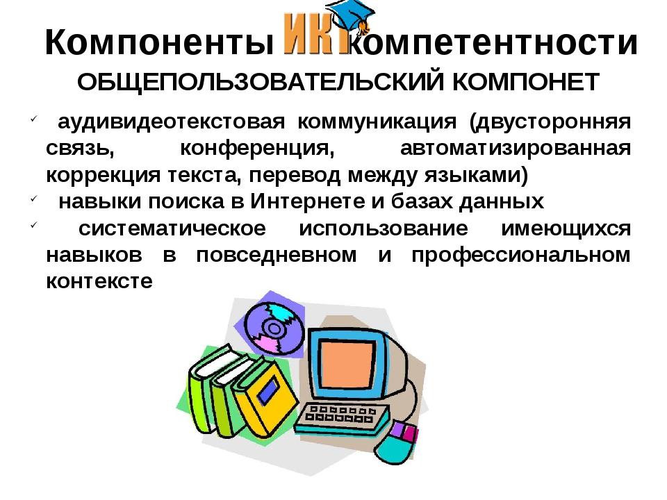 Компоненты - компетентности ОБЩЕПОЛЬЗОВАТЕЛЬСКИЙ КОМПОНЕТ аудивидеотекстова...