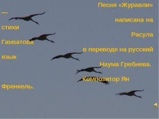 Песня «Журавли» — написана на стихи Расула Гамзатова в переводе на русский я