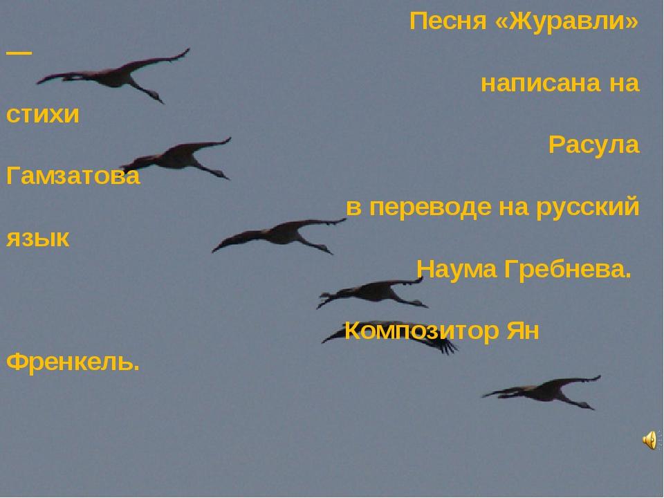 Песня «Журавли» — написана на стихи Расула Гамзатова в переводе на русский я...