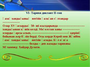 VI- Тарихи диктант II-топ Қазақ хандығының негізін қалаған сұлтандар --------