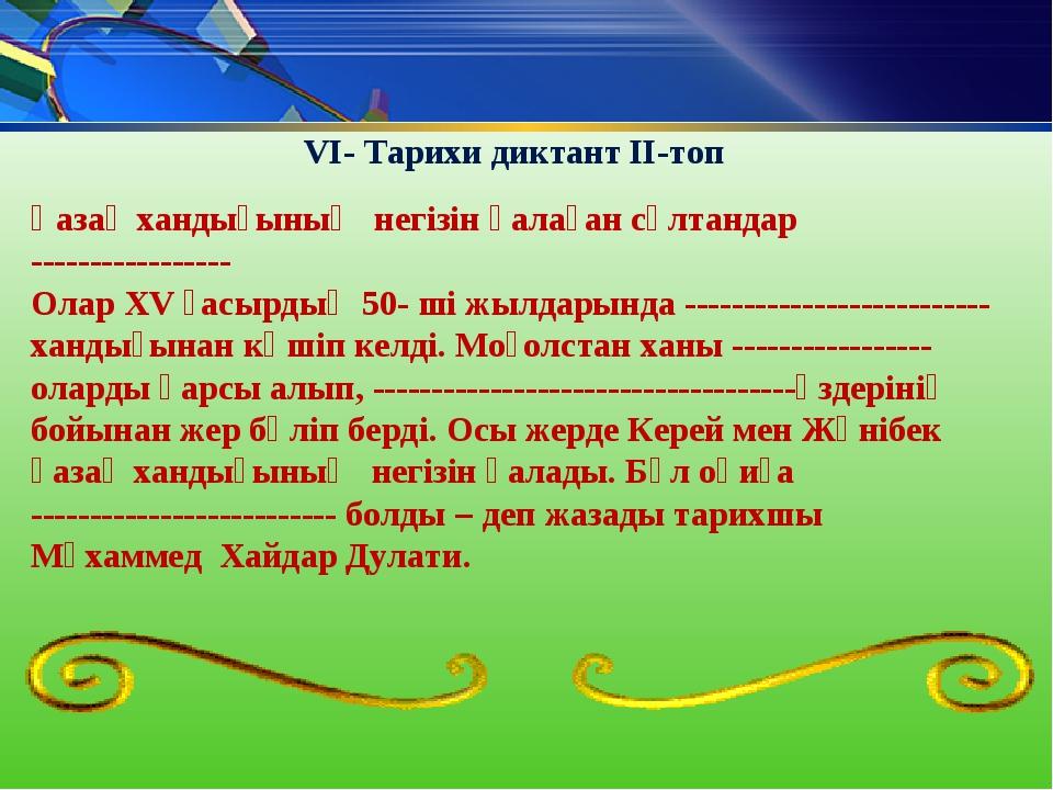 VI- Тарихи диктант II-топ Қазақ хандығының негізін қалаған сұлтандар --------...