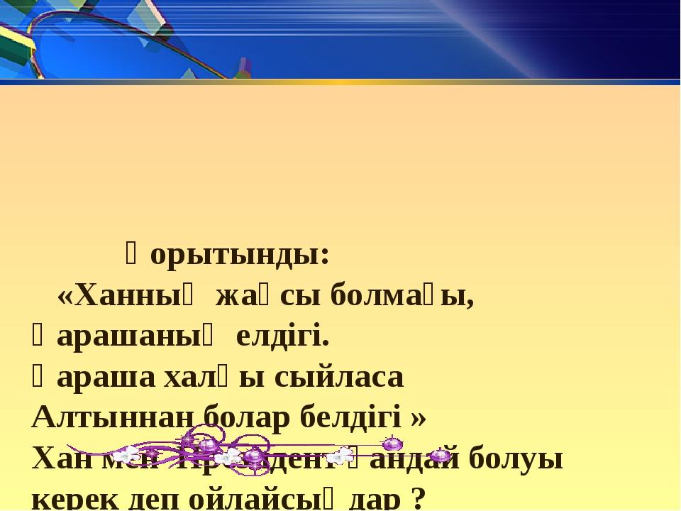 Қорытынды: «Ханның жақсы болмағы, Қарашаның елдігі. Қараша халқы сыйласа Алт...