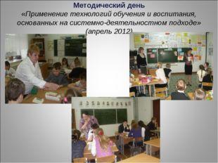 Методический день «Применение технологий обучения и воспитания, основанных на