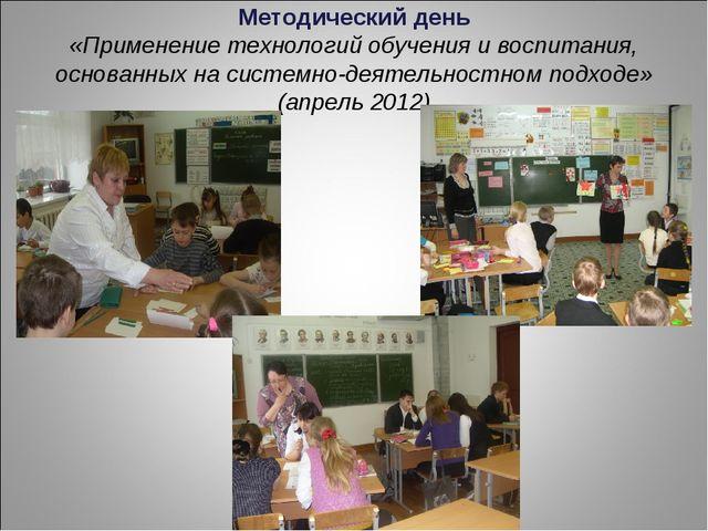 Методический день «Применение технологий обучения и воспитания, основанных на...