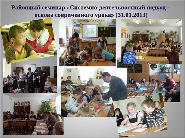 Районный семинар «Системно-деятельностный подход – основа современного урока...