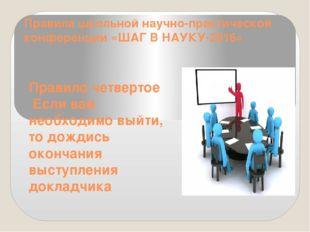 Правила школьной научно-практической конференции «ШАГ В НАУКУ-2016» Правило ч