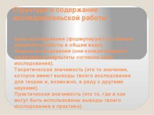 Структура и содержание исследовательской работы Цель исследования(формулирую
