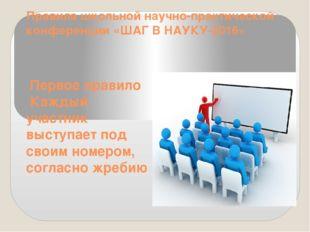 Правила школьной научно-практической конференции «ШАГ В НАУКУ-2016» Первое пр