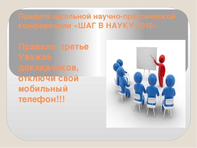 Правила школьной научно-практической конференции «ШАГ В НАУКУ-2016» Правило т...