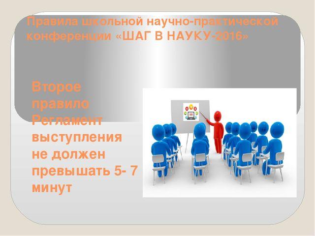Правила школьной научно-практической конференции «ШАГ В НАУКУ-2016» Второе пр...