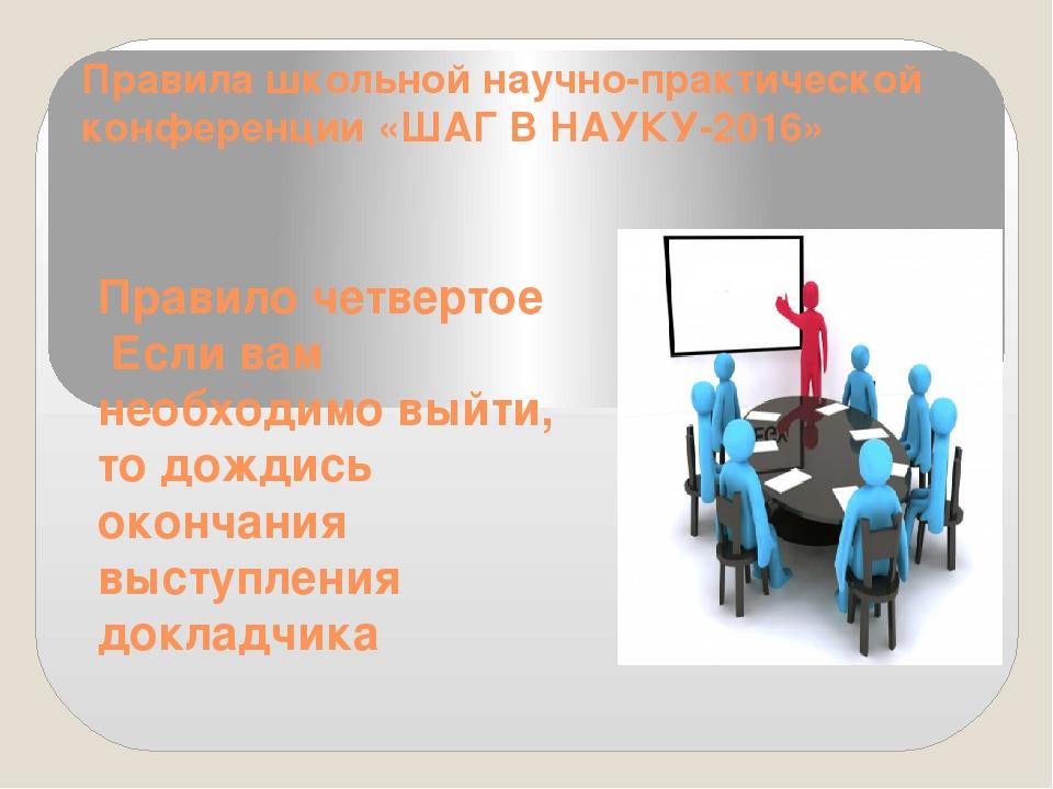 Правила школьной научно-практической конференции «ШАГ В НАУКУ-2016» Правило ч...