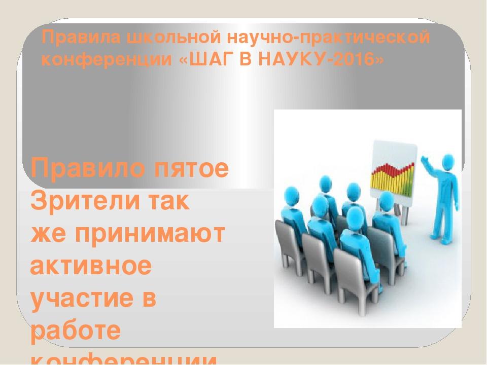 Правила школьной научно-практической конференции «ШАГ В НАУКУ-2016» Правило п...