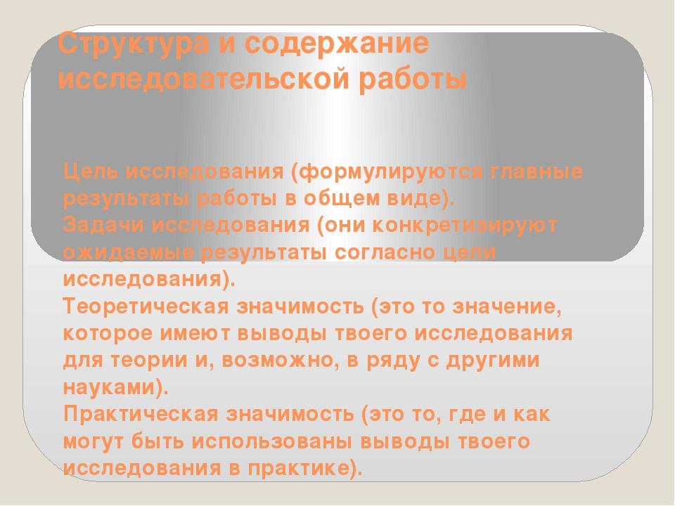 Структура и содержание исследовательской работы Цель исследования(формулирую...