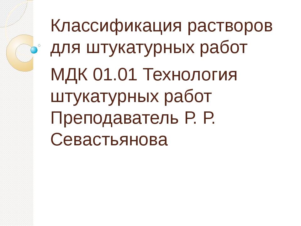 Классификация растворов для штукатурных работ МДК 01.01 Технология штукатурны...