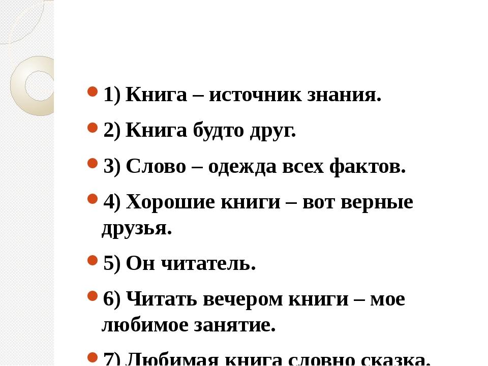 1)Книга – источник знания. 2)Книга будто друг. 3)Слово – одежда всех факт...