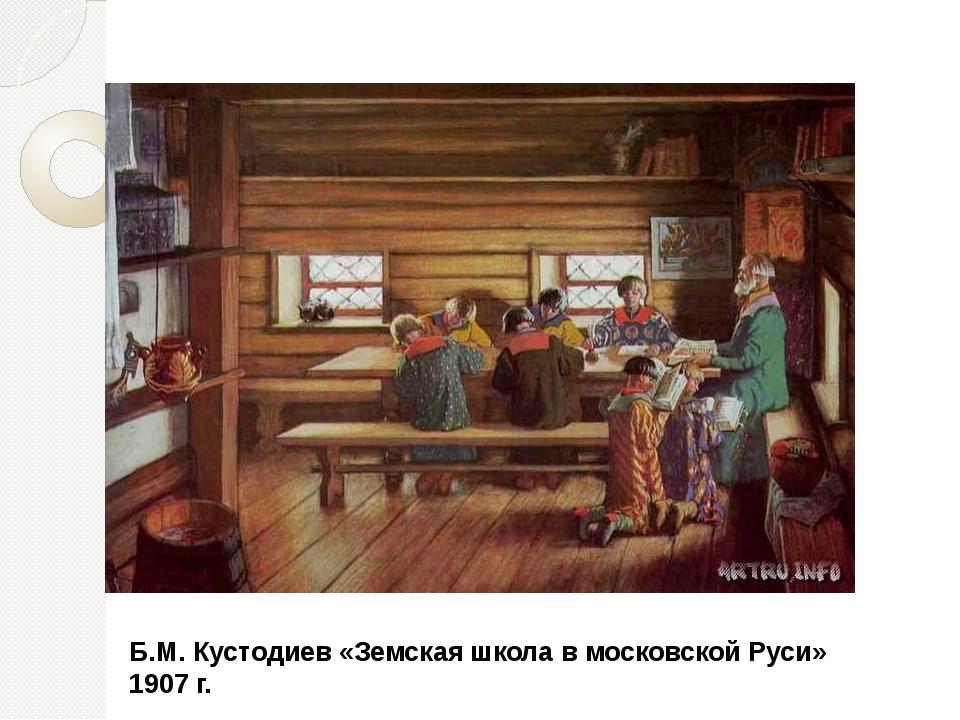 Б.М. Кустодиев «Земская школа в московской Руси» 1907 г.