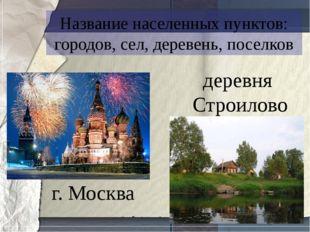 Название населенных пунктов: городов, сел, деревень, поселков г. Москва дерев