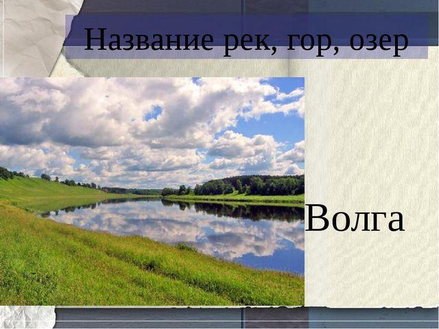 Название рек, гор, озер Волга
