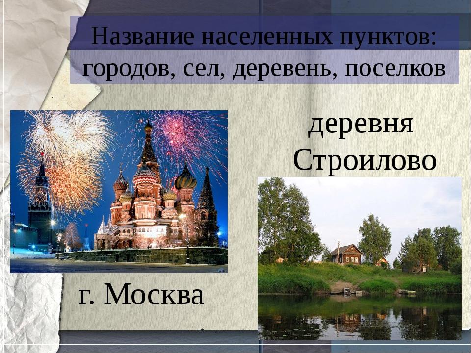Название населенных пунктов: городов, сел, деревень, поселков г. Москва дерев...
