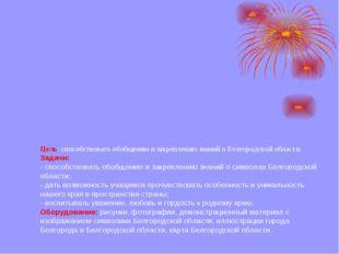 Цель: способствовать обобщению и закреплению знаний о Белгородской области.