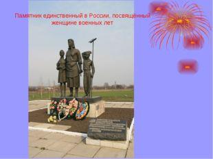 Памятник единственный в России, посвящённый женщине военных лет
