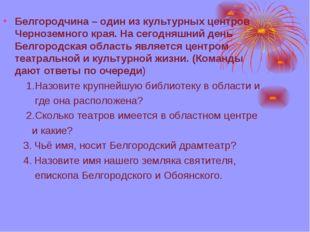 Белгородчина – один из культурных центров Черноземного края. На сегодняшний д