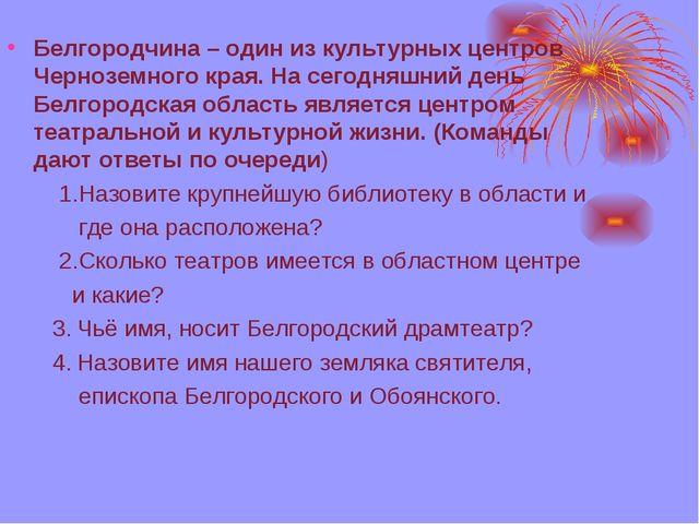 Белгородчина – один из культурных центров Черноземного края. На сегодняшний д...