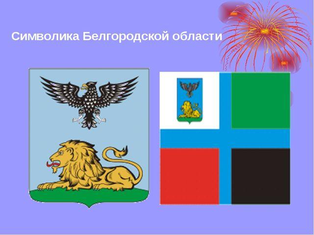 Символика Белгородской области