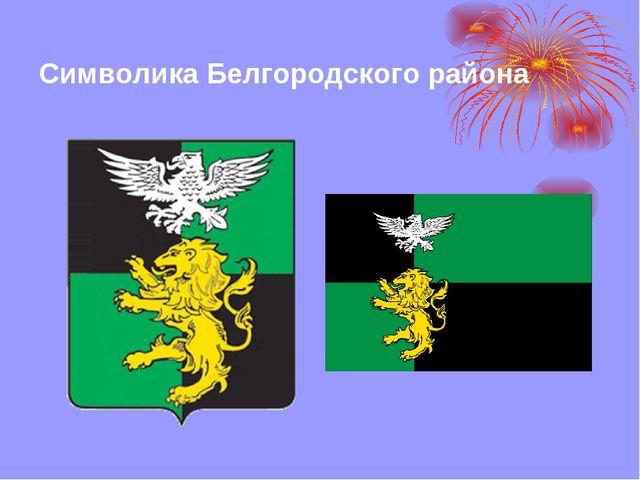 Символика Белгородского района