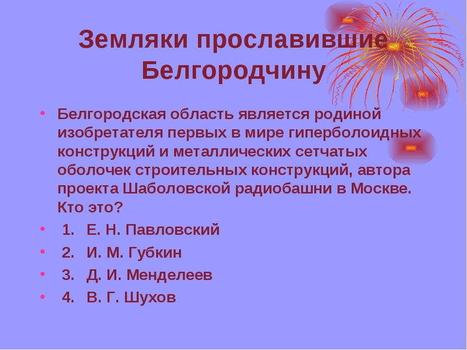 Земляки прославившие Белгородчину Белгородская область является родиной изобр...