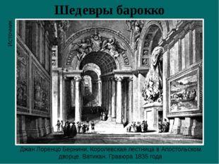 Шедевры барокко Джан Лоренцо Бернини. Королевская лестница в Апостольском дво