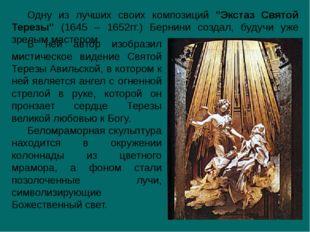 В ней автор изобразил мистическое видение Святой Терезы Авильской, в котором