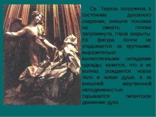Св. Тереза погружена в состояние духовного озарения, внешне похожее на смерть