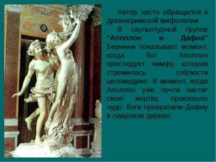 """Автор часто обращался к древнеримской мифологии. В скульптурной группе """"Аполл"""