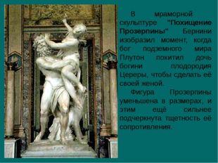 """В мраморной скульптуре """"Похищение Прозерпины"""" Бернини изобразил момент, когда"""