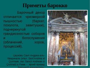 Приметы барокко Барочный декор отличается чрезмерной пышностью (бархат, позол