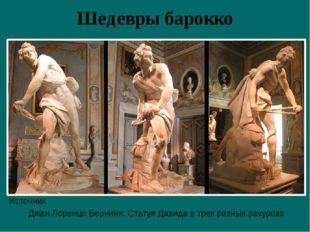 Шедевры барокко Джан Лоренцо Бернини. Статуя Давида в трех разных ракурсах Ис