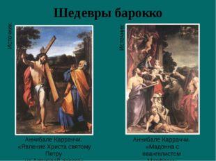 Шедевры барокко Аннибале Карраччи. «Явление Христа святому Петру на Аппиевой