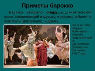 Приметы барокко Сцена из оперы Клаудио Монтеверди «Орфей», представленной на
